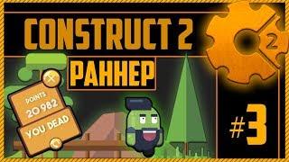 Construct 2 ▌Раннер ▌Меню, Параллакс, Эффекты