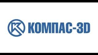 Создание библиотеки оформления KOMPAS 3D V15
