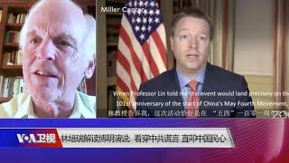 焦点对话: 林培瑞解读博明演说:看穿中共谎言、直叩中国民心