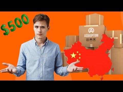 Зачем заказывать на $500 на сайте AsiaOptom?