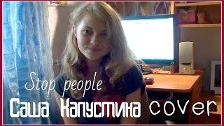 Саша Капустина - Stop people (cover.)