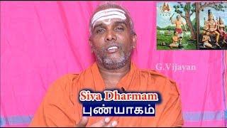 Puniyagam   புண்யாகம்   Siva Dharmam   Dr.Rajasekara Sivachariyar
