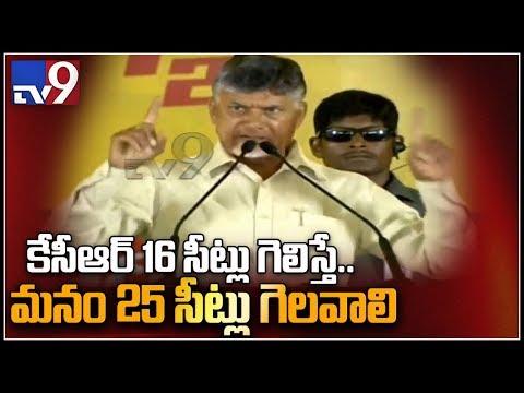 Chandrababu speech at Repalle election campaign : Guntur district - TV9