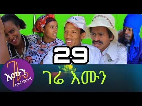 Download gere emun part 29 ገሬ እሙን ክፋል 29