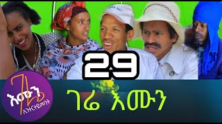 gere emun part 29 ገሬ እሙን ክፋል 29
