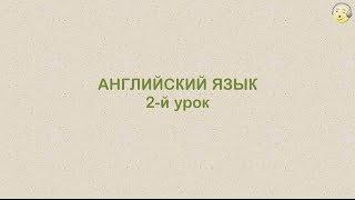 Английский язык с нуля. 2-й видео урок английского языка для туристов