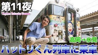 JR氷見線は高岡駅から氷見駅までの短い路線ですが、氷見市は藤子不二雄A...