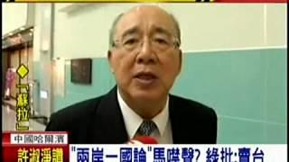中國高呼「兩岸一國」馬英九卻噤聲!(三立新聞) thumbnail