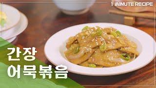 [1 minute recipe] 간장 어묵볶음 Stir…