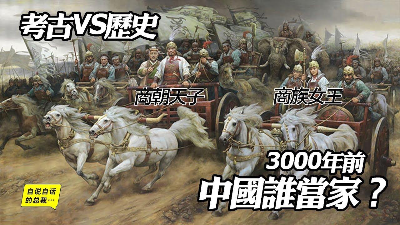 考古VS歷史:3000年前中國誰當家?女王婦好or天子武丁 自說自話的總裁