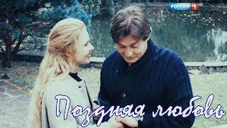 Александр Домогаров || Поздняя любовь