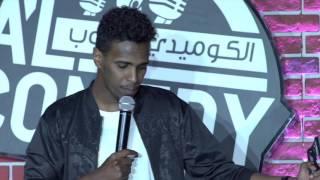 عبدالرحمن الصومالي - صديقي غسالة #الكوميدي_كلوب
