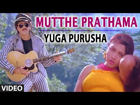 Mutthe Prathama Video Song || Yuga Purusha || S.P. Balasubrahmanyam,Vani Jayaram