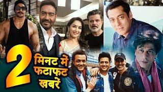 2 Minutes में जानिए Bollywood की फटाफट खबरें | Latest Updates | Upcoming News | Salman