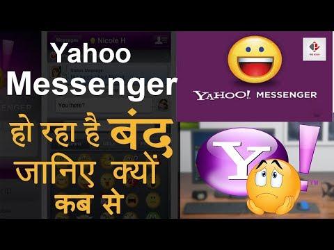 Yahoo Messenger App Getting Closed   जानिये कब से और क्यों बंद होगा Yahoo Messaging App