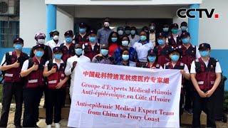 [中国新闻] 科特迪瓦高度评价中国医疗专家组工作 | 新冠肺炎疫情报道