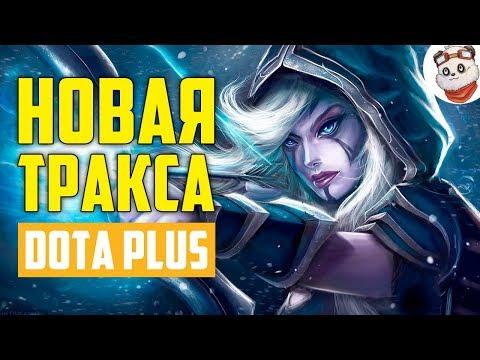 видео: dota 2 plus. НОВЫЙ РЕЖИМ - ТРАКСА