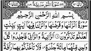 Surah An-Nur   By Sheikh Abdur-Rahman As-Sudais   Full With Arabic Text (HD)   24-سورۃالنور