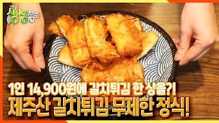 [2TV 생생정보] 갈치를 튀긴다? 1인 14,900원에 오동통한 제주산 갈치튀김 무제한 정식 | KBS 2…