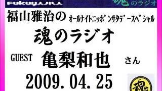 2009.04.25の放送のゲストトーク部分です。 「ニっポン放送 福山雅治の魂のラ...