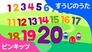 1~20グミ | Counting 1 to 20 | すうじのうた | ピンキッツ童謡