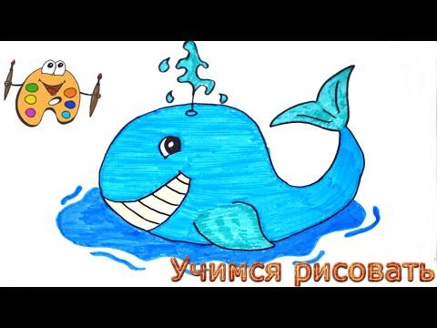 Как легко нарисовать кита