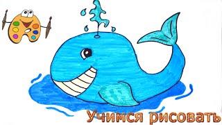 Как нарисовать кита(В этом видео я покажу, как нарисовать кита Если ты хочешь знать, как нарисовать кита обязательно посмотри..., 2015-11-10T18:38:38.000Z)