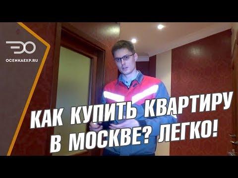Как Купить Квартиру в Москве   На Что Смотреть Перед Покупкой