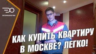 Как Купить Квартиру в Москве | На Что Смотреть Перед Покупкой