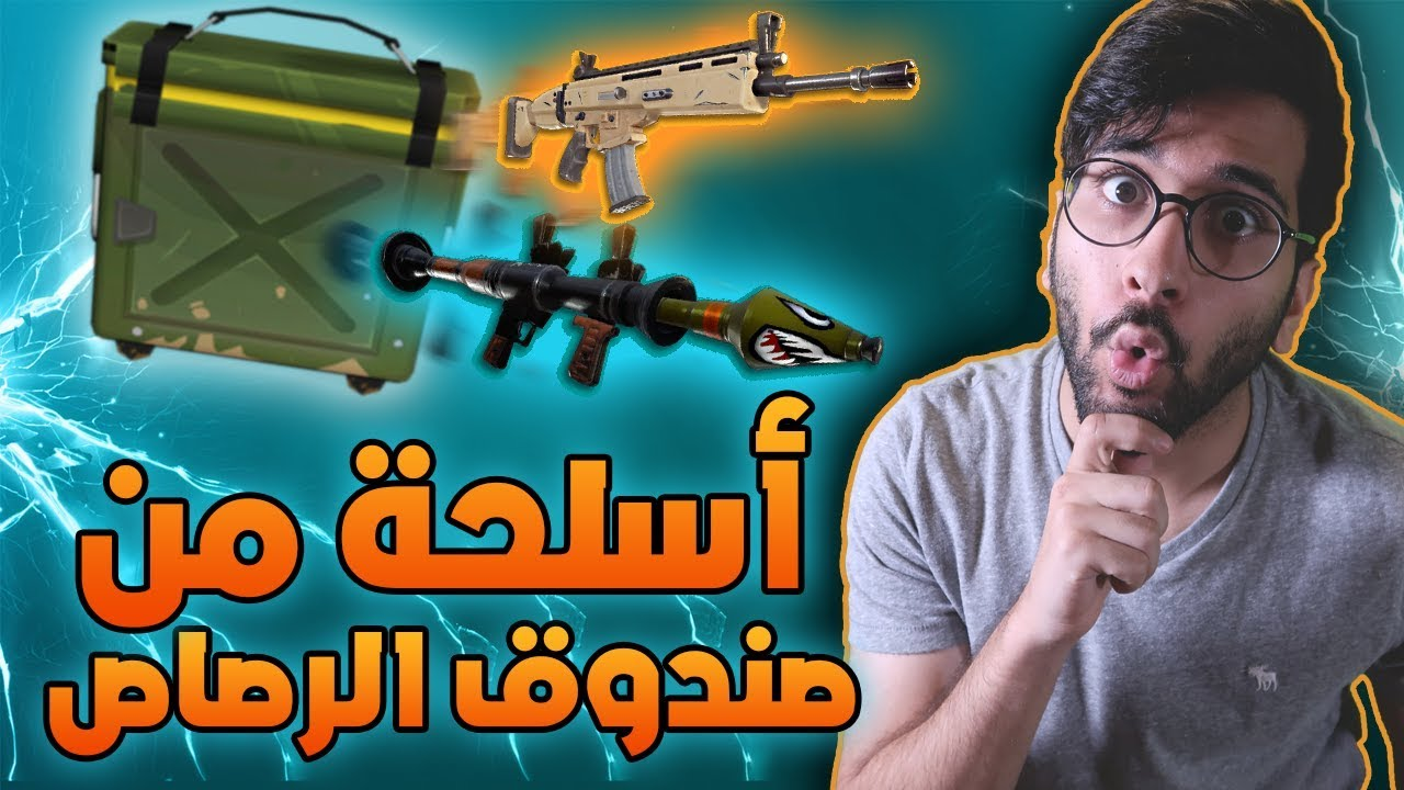 Fortnite    كيف تحصل على أسلحة من صندوق الرصاص؟!???? ((تحدي ولا أغرب!!????)) فورت نايت