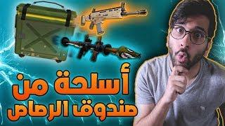 Fortnite || كيف تحصل على أسلحة من صندوق الرصاص؟!🤔 ((تحدي ولا أغرب!!😱)) فورت نايت