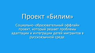 """Клуб """"Билим"""" в Москве"""