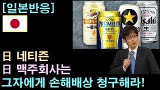 """[일본반응] 日 네티즌 """"日 맥주회사는 그자에…"""