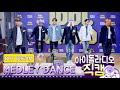 IDOL RADIO 200512 NCT DREAM ★메들리 댄스★ /아이돌 라디오 직캠