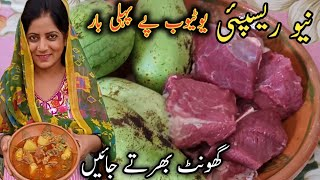 Raw watermelon beef recipe ll گوشت اور کچا تربوز ll beef mix vegetable new recipe