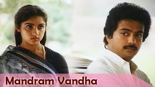 Mandram Vandha - Mohan, Revathi - Ilaiyaraja Hits - Mouna Raagam - Tamil Melodious song