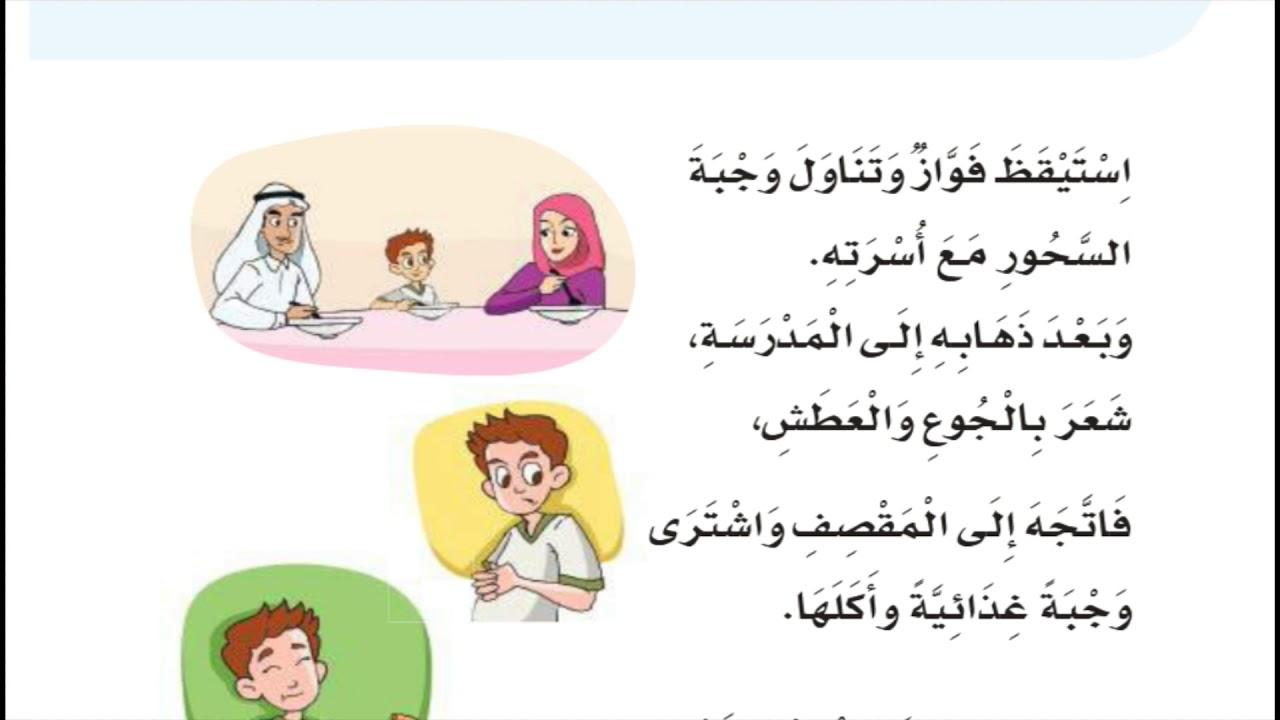 فواز وشهر رمضان لغتي للصف الاول الابتدائي Youtube