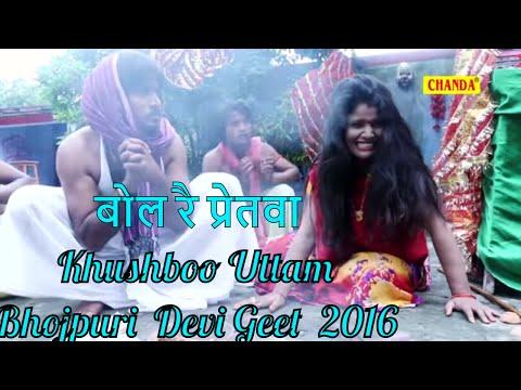 Bhojpuri Devi Geet || बोल रै प्रेतवा || Bol Re Pretva ||  Khushboo Uttam, Parveen Uttam