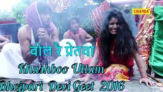 Bhojpuri Devi Geet    बोल रै प्रेतवा    Bol Re Pretva     Khushboo Uttam, Parveen Uttam