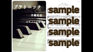 プラトニック/手越祐也をピアノで演奏しています。 ☆使用した楽譜☆ 楽...