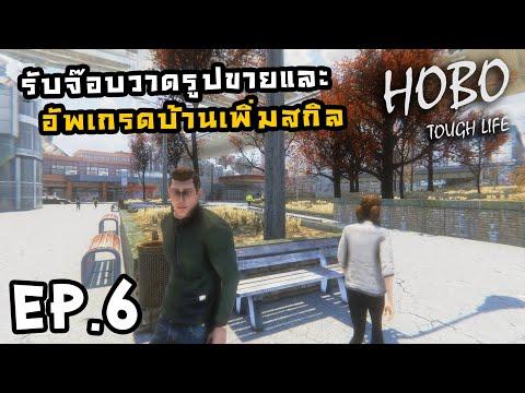 Hobo Tough Life 1.0[Thai] EP.6 ขอของจนเป็นอาชีพ