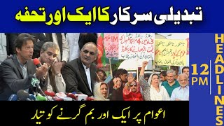 Tabdili Sarkar Ka Aik Or Bara Tahfa     Headlines 12 PM   31 July 2021   Lahore Rang