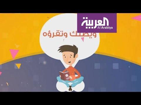 كتابي مبادرة سعودية لتشجيع القراءة بين الشباب  - نشر قبل 33 دقيقة