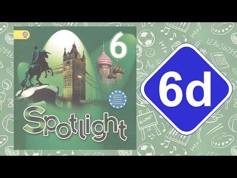 Spotlight 6. Модуль 6d