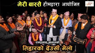 Ramprasad Khanal,Tihar Song 2075, With Meri Bassai Team, By Media Hub Official Channel