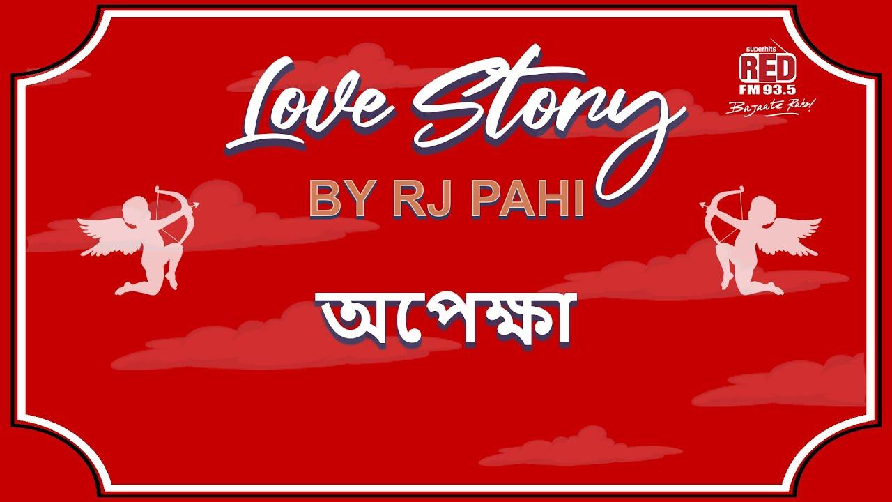 Download অপেক্ষা    REDFM LOVE STORY BY RJ PAHI