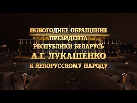 Новогоднее обращение Президента Республики Беларусь А.Г.  Лукашенко к белорусскому народу (2019)
