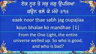 AWWAL ALLAH NOOR UPAYA   Read Bhagat Kabir Bani along with Bhai Harjinder Singh Srinagar Wale