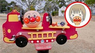 ❤アンパンおねえさん❤アンパンマン おもちゃ ボール遊び 公園 コロコロ thumbnail