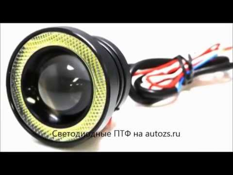 Противотуманные фары Гранта(дорестайлинг)Тюн-авто. - YouTube